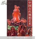 中国古代琥珀艺术