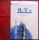 化学,必修2,附光盘,普通高中课程标准实验教科书