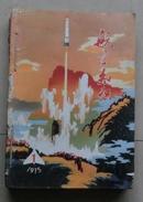 航空知识 1975,9本合售