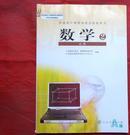 数学,必修2,附光盘,普通高中课程标准实验教科书
