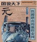 图说天下.元:铁蹄踏出的强悍帝国 龚书铎,刘德麟主编 吉林出版集团有限责任公司 t26