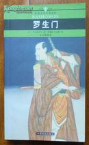 世界文学名著文库:罗生门