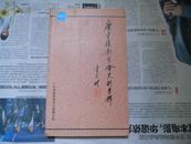 A76212  老摄影家何信泉先生签赠本有印章-《广东摄影学会史料专辑》