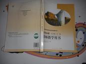义务教育课程标准;思想政治九年级全一册教师教学用书配人教版;库存书