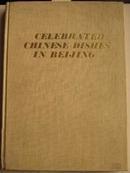 北京的中国名菜/CELEBRATED CHINESE DISHES IN BEIJING(16开精装,英文版 彩色印刷)