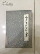 云林堂饮食制度集(中国烹饪古籍丛刊)M