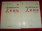 人民日报评论年编 2011 人民论坛(全两册 ·带光盘)