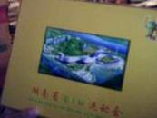 湖南省第十届运动会 邮票一套 看图  湖南省集邮总公司