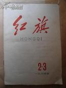 红旗  1964年第2-3期   总一三六  一三七期   内有毛主席文章    赠书籍保护袋   包邮快递宅急送