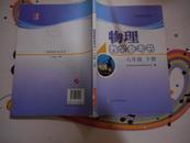 物理教学参考书'八年级下册;无笔记付光盘;配沪粤最新版版