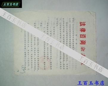 法律咨询杂志社协议书2页【资料库号9】
