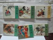 岳传【1--4、7、8、10、13、15】9本同售
