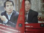 清华继教(2010年第1、2期,总第34、34期)