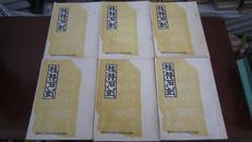 桂林石刻》 蓝色、黑色油印本,第1-6册 :叠彩山、龙隐洞、龙隐岩、伏波山、独秀峰、七星山(上) 另一套