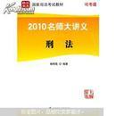 政法英杰·国家司法考试教材·2010名师大讲义:刑法(第3册)