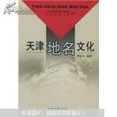 天津地名文化   一版一印    全新正版  现货