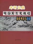 考研宝典—中国美术史教程历年考点与题解