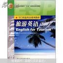 旅游英语(附光盘)