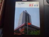 新华社特刊﹕抗震救灾中的新华人(中文版)新华世界(2008·6)