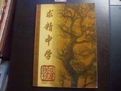 【校庆特刊。稀珍资料】:重庆求精中学 (1891-1999)
