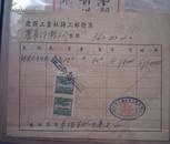 民国票据 建国工业社铸工部发票 No 040