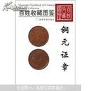 百姓收藏图鉴:铜元证章