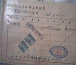 民国票据 建国工业社铸工部发票 No 025