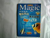 魔法英语考点击破:高考单项选择(修订版)