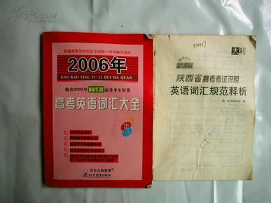 2006年高考英语词汇大全(本书附送1本 英语词汇规范解析)