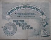 中国百货公司石家庄分公司包装纸