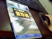 青少年最感兴趣的经典武器--死亡播种机 轰炸机(彩图版