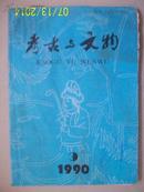 考古与文物(1990.3)