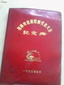 桂林市首届教师代表大会 纪念册 笔记本 有笔迹