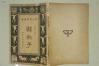 韩非子  商务印书馆1935年版
