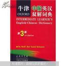 牛津中阶英汉双解词典:第3版((英)Miranda Steel编辑  商务印书馆  32开1378页精装厚本)