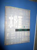 水粉画习作 1(散页装 全16页)1978年一版一印【1-6】