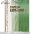 莲藕种植书籍 莲藕栽培图书 种莲藕 水稻与莲藕覆膜节水高效技术