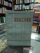 建筑管理干部技术学习丛书之七建筑施工与管理