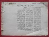 一九六二年 人民日报关于《聊斋志异》的论文 三篇共七页 剪报