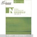环境法学系列专著:自然资源法学/吴兴南,孙月红