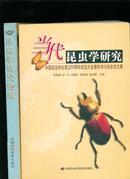 昆虫学研究进展+当代昆虫学研究【两本合售】