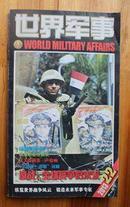 世界军事2013年22期