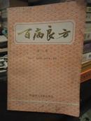 百病良方 第一集(贾河先 等编著 92年一版一印 正版