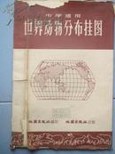【50年代大号老地图】  《中学适用  世界动物分布挂图》有原装护封套!