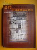 当代1990——2000中国报纸版面精粹(1版1印、大16开精装)