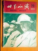 世界知识1959年第20期建国十周年毛泽东和赫鲁晓夫在天安门城楼上
