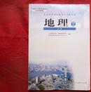 地理,必修2   普通高中课程标准实验教科书