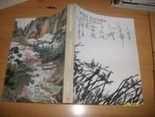 北京保利第27期中国书画精品拍卖会  散珍集成--中国书画【库存书【包邮挂】