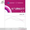 """普通高等教育""""十一五""""国家级规划教材:水产动物病害学(第2版)"""
