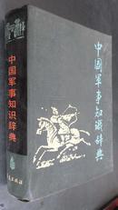 中国军事知识辞典(1987年一版一印、32开精装本+护封1079页)